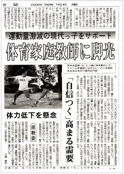 神奈川新聞2006/07