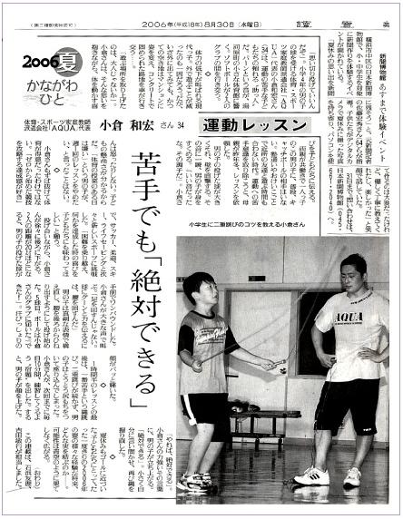読売新聞2006/08