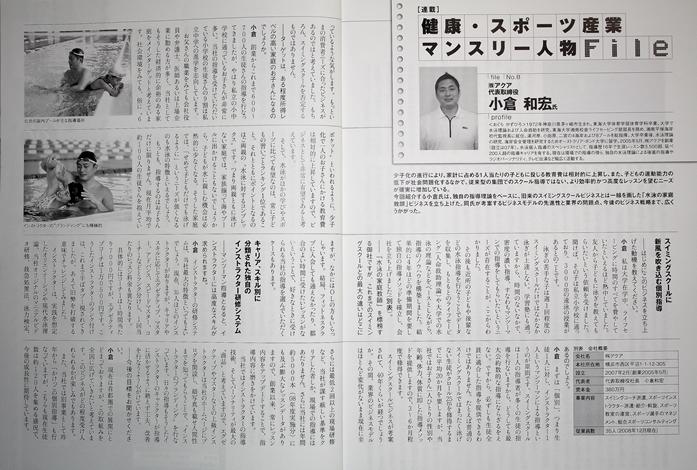 月間レジャー産業2009/04