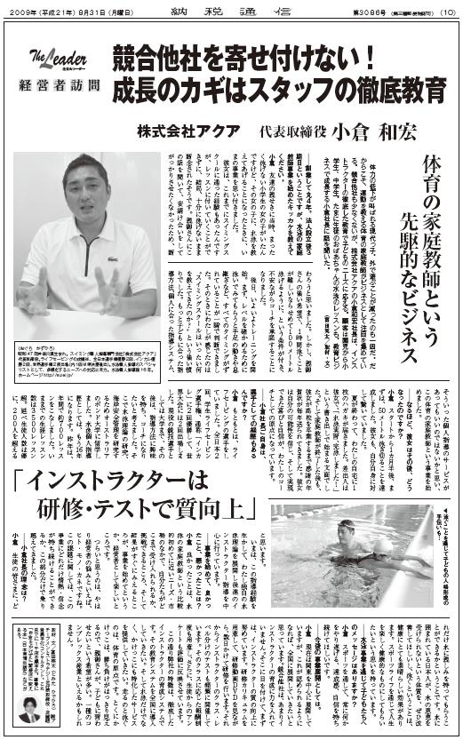 納税新聞2009/08